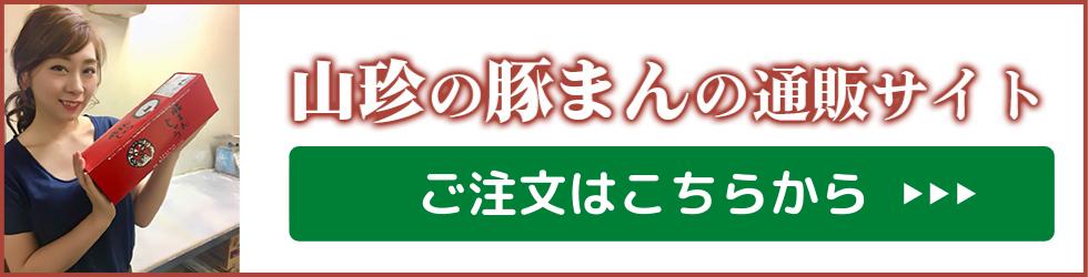 山珍の通販サイト